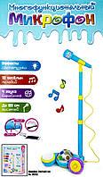 Игрушечный детский караоке-микрофон 2825E