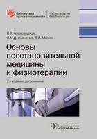 Александров В.В. Основы восстановительной медицины и физиотерапии: учебное пособие
