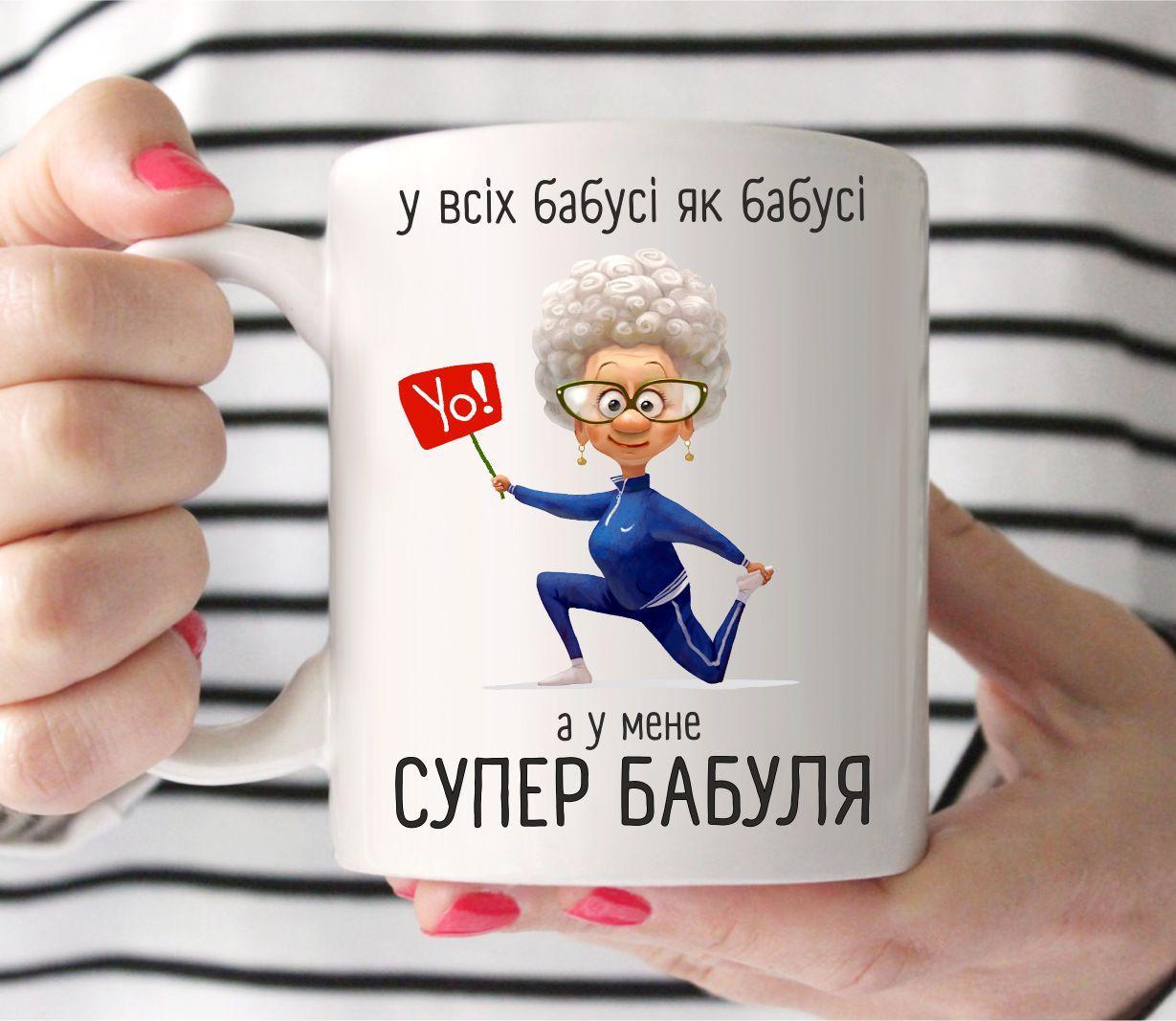Кружка СУПЕР БАБУЛЯ укр