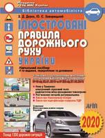 Ілюстровані Правила дорожнього руху (ПДР) України 2019