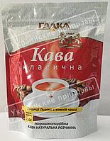 """Кофе растворимый порошкообразный """"Галка"""" 150 г ТОЛЬКО ОПТ"""