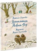 Ванильный Новый Год. Н.Карпова, худ. М.Коротаева