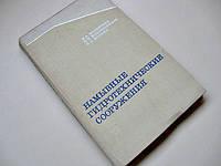 Методическое пособие Намывные гидротехнические сооружения 1973 г. Мелентьев В.А.