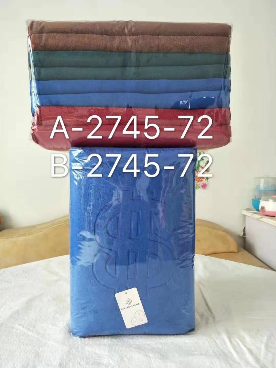 Полотенце банное Микрофибра 70*140