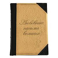 """Книга """"Любовные письма великих"""""""