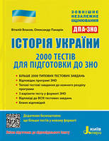 ЗНО 2020: Історія України.2000 тестів для підготовки до ЗНО