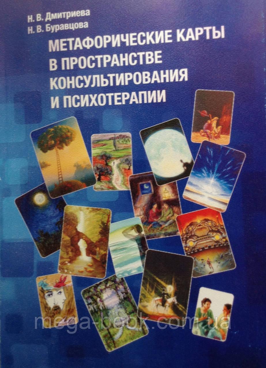 Книга Метафорические карты в пространстве консультирования и психотерапии