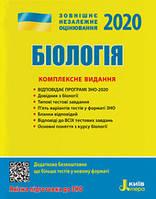 ЗНО 2020: Типові тестові завдання Біологія