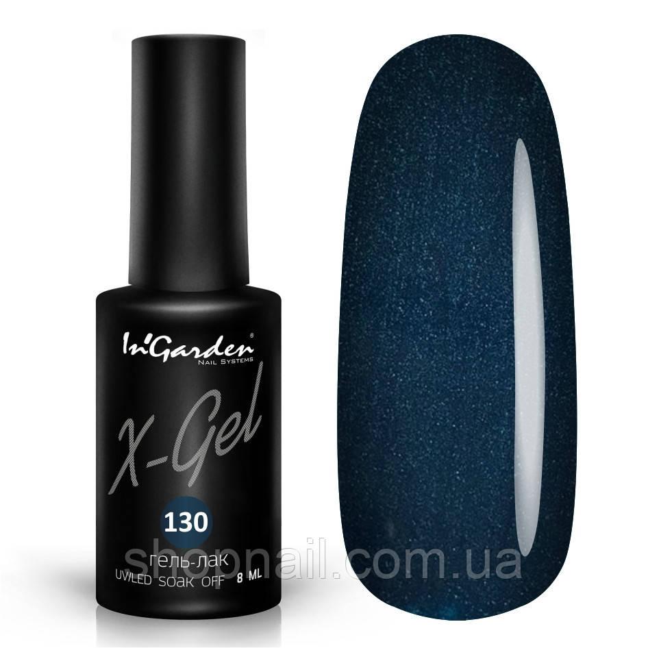 Гель лак INGARDEN X-GEL (голубой оттенок с мерцающим шиммером) №130