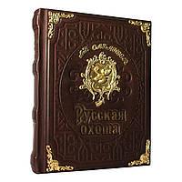 Книга «Русская охота» Л.П. Сабанеев