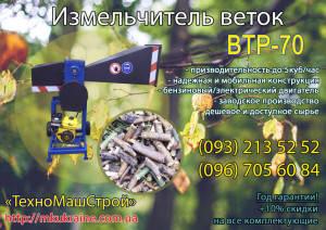 Веткорез ВТР-70
