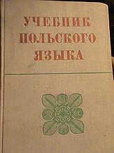 Кротовская Я. А., Гольберг Б. Н. Підручник польської мови. Вуз. М., 1974.