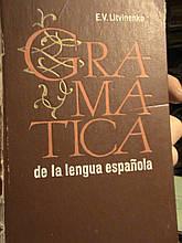 Литвиненко Е. Ст. Граматика іспанської мови. Вуз. К., 1976.