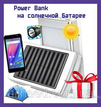 Power bank портативный аккумулятор на солнечной батарее Павербанк