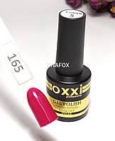 Гель-лак Oxxi Professional  8 мл, №165