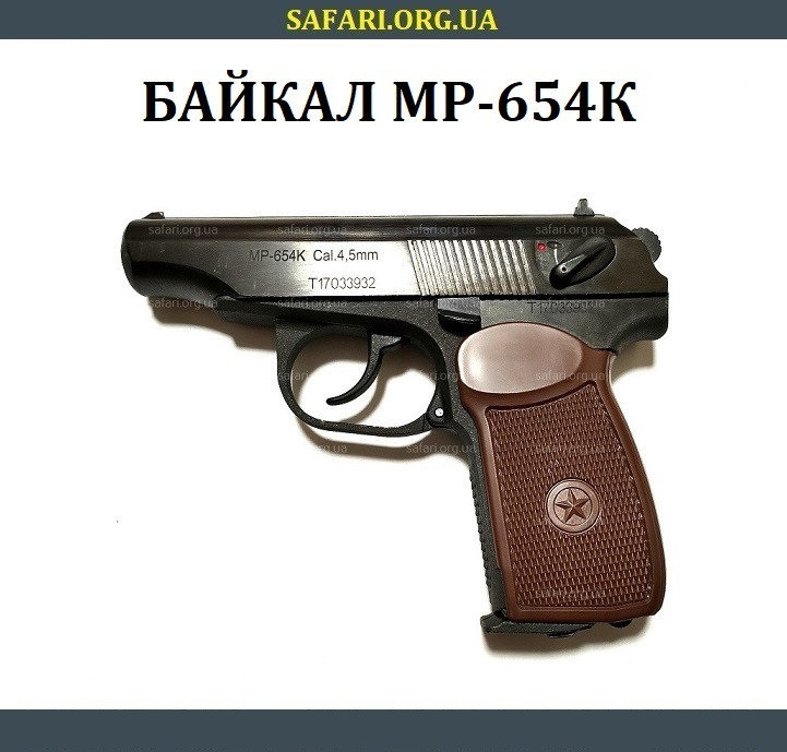 Пневматический пистолет Байкал МР-654К