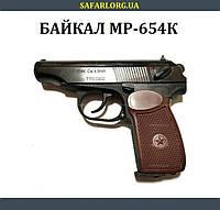 Пневматический пистолет Байкал МР 654К, фото 1