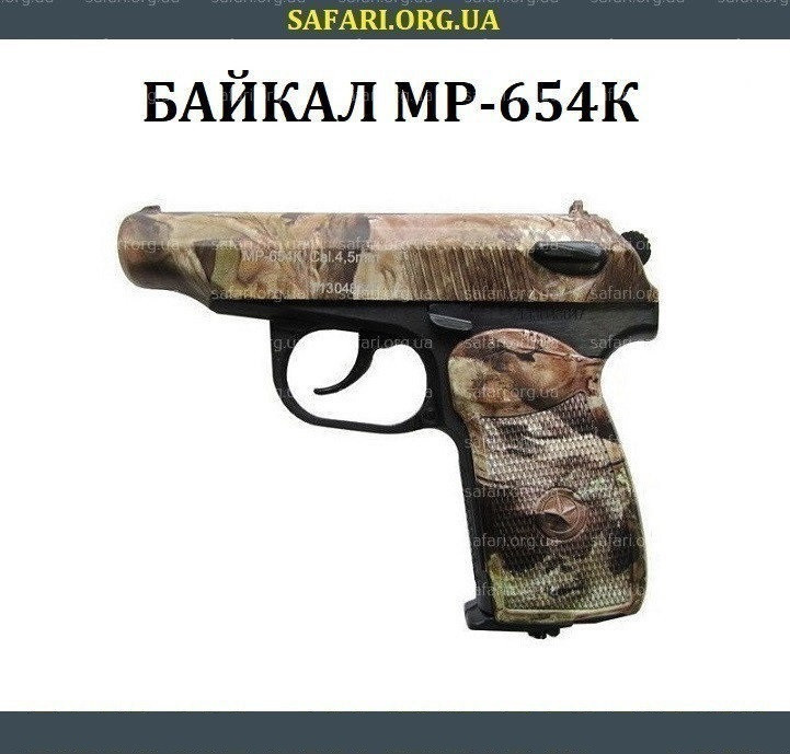 Пневматический пистолет Байкал МР 654К (камуфляж)