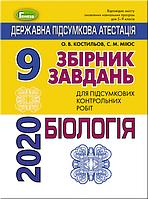 Збірник завдань для ДПА з біології в 9 класі 2020 (Генеза)