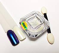 Втирка жемчужная для ногтей Global Professional, №001