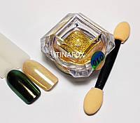 Втирка жемчужная для ногтей Global Professional, №010