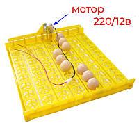 Лоток автоматического переворота для инкубатора на 56 яиц с мотором