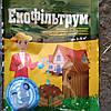 Биопрепарат Экофильтрум для выгребных ям, компоста и до на 3-4 м²