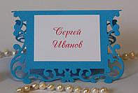 Рассадочные карточки резные голубые