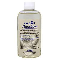Лосьон для длительной предпилинговой подготовки, жирной кожи от ✰ ТМ Cocos