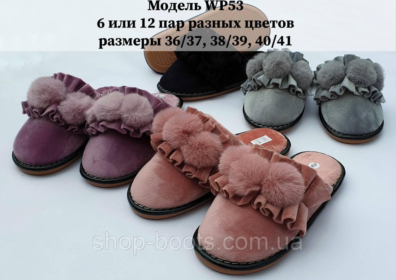 Женские тапочки оптом. 36-41рр. Модель тапочки WP53
