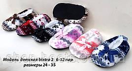 Детские тапочки-носки короткие теплые оптом. 24-35рр. Модель детская bixtra 2