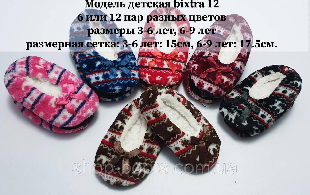 Дитячі тапочки-короткі шкарпетки теплі оптом. від 3-х до 9 років. Модель дитяча bixtra 12
