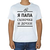 Футболка Я ПАПА СЫНОЧКА И ДОЧКИ (Семейная футболка)