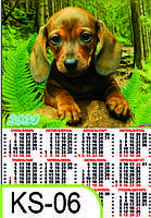 """Настенный листовой календарь формата А2 """"Собака"""" 2020"""