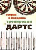 Теория и методика тренировки в ДАРТС.