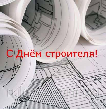 Скидка на инженерную бумагу ко Дню Строителя!