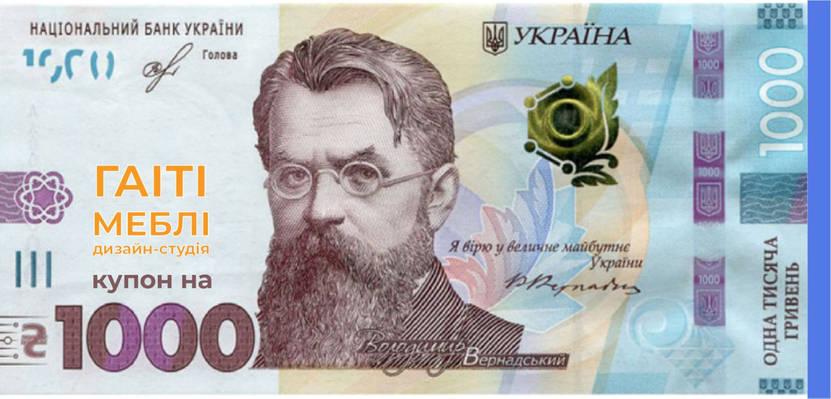 МЕНЯЕМ КУПОН НА 1 000 ГРН !!!