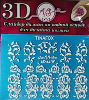 Наклейки объемные на водной основе для дизайна ногтей  3D 24