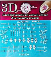 Наклейки объёмные на водной основе для дизайна ногтей  3D 30