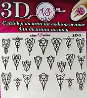 Наклейки объёмные на водной основе для дизайна ногтей  3D 7