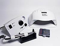 Стартовый набор для мастера маникюра лед/уф лампа Sun XS 54вт и фрезер 65 вт