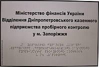 Тактильные вывески с использованием шрифта Брайля