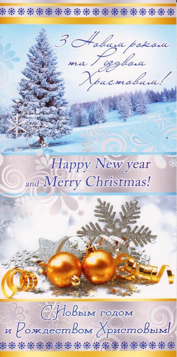 """Листівка """"З Новим Роком та Різдвом Христовим!"""" 10.1132"""