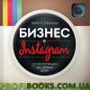 Бизнес в Instagram.От регистрации до первых денег