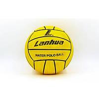 Мяч для водного поло LANHUA (№5, резина) MD-4