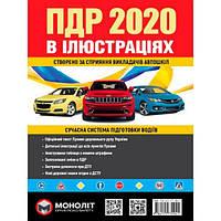 Ілюстровані ПДР України 2020
