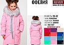 Детская зимняя куртка для девочки Офелия ТМ  Nui Very. Размеры 110- 158, фото 6