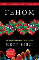 Мэтт Ридли Геном. Автобіографія виду у 23 главах