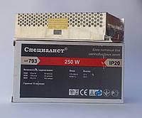 Блок питания для ленты СПЕЦИАЛИСТ 12V 250W IP20