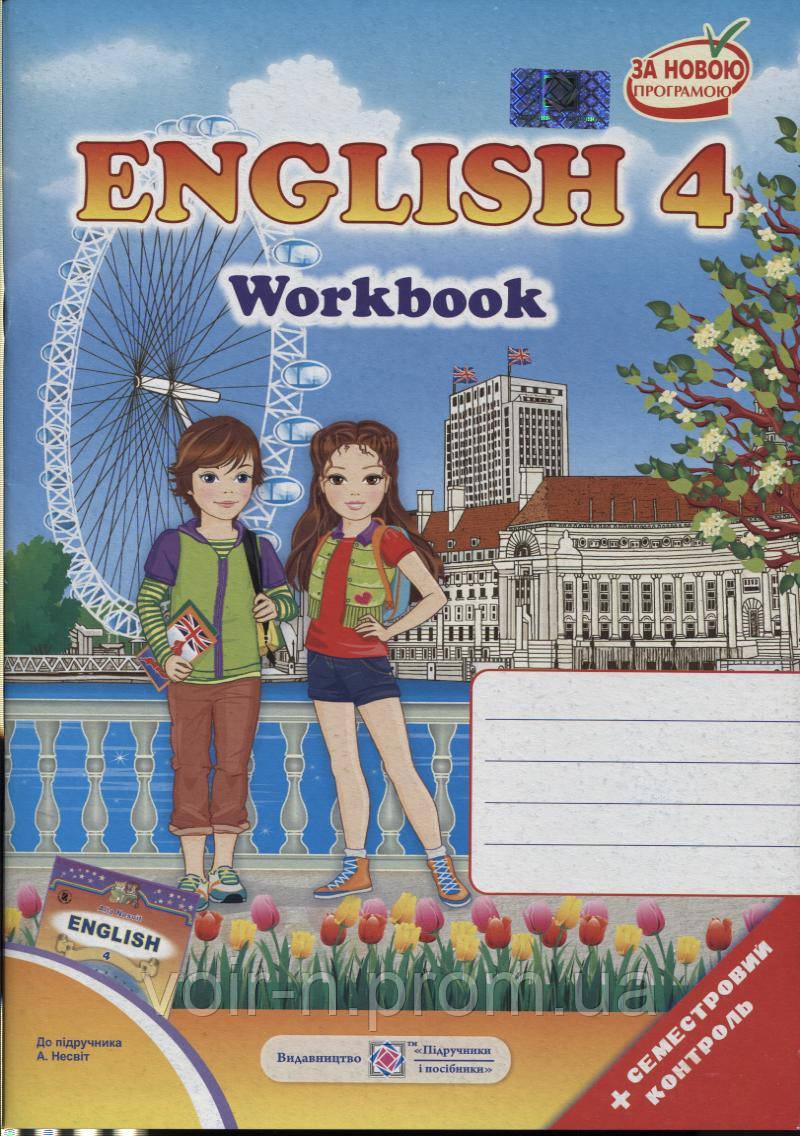 програмою новою англійської з зошит за для 4 гдз класу мови